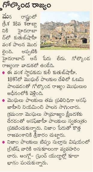 essay on golconda fort in telugu language